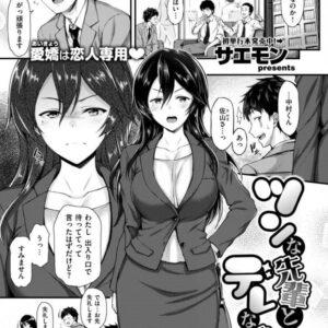 【えろ漫画】会社では仕事に厳しい美人OLの年上彼女は家では甘えん坊!デレデレな彼女と初めての生合体で結婚と妊娠覚悟のいちゃラブ種付けSEX!