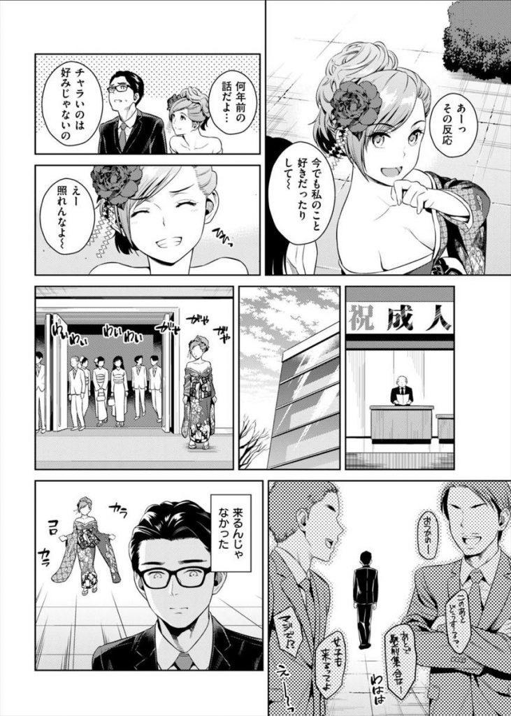 【エロ漫画】成人式で昔に告白された男と再会したチャラくなった晴れ着姿のギャルが変わってない一面を見せようと昔の眼鏡をかけて念願の初恋SEX!
