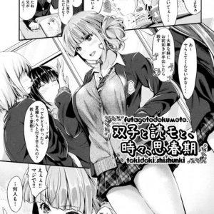 【エロ漫画】事務所が厳しい売り出し中の読モの美少女JKが双子の兄と恋人デートしてプリクラでイチャつき電車の中で処女喪失の露出中出しSEX!