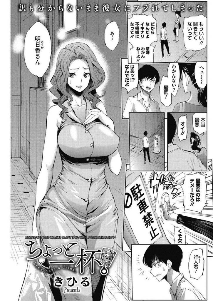 エロ漫画  人妻孕ませ
