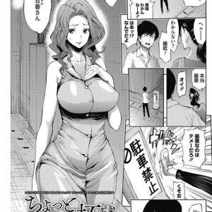 【エロ漫画】バイト時代に好きだった色っぽい女店長と再会したら人妻に!自宅に招かれ献身的で情熱的なフェラでご奉仕されNTR孕ませSEXに発展!