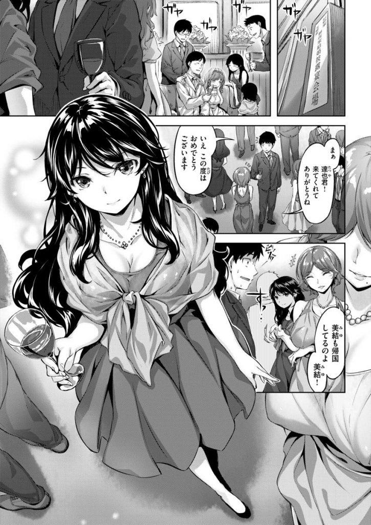 【エロ漫画】高校時代に公園で襲って怒らせてから疎遠になってた美人従妹とパーティで再会しホテルの部屋に誘われ仲直りしていちゃラブSEX!