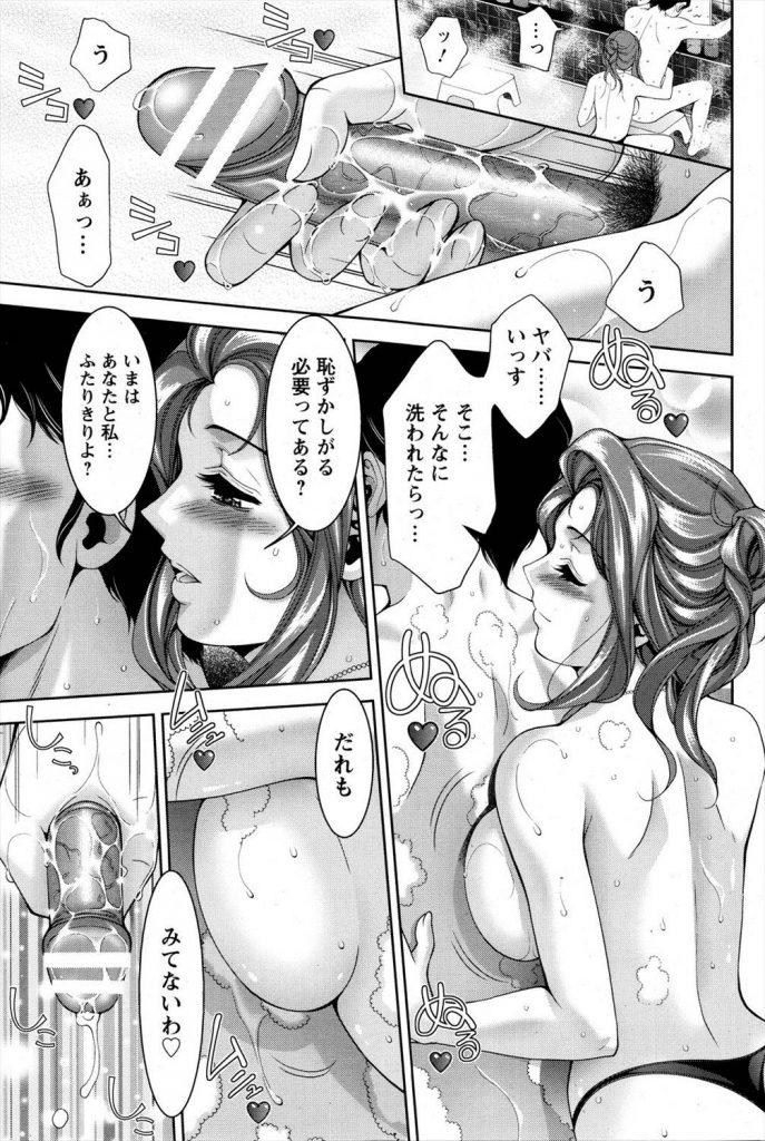 【えろ漫画】男湯で客を漁る映画女優ばりに美人な痴女番台が男子高校生の入浴中に乱入しナマ巨乳の誘惑で理性を崩壊させ童貞チンポでイキ狂う!