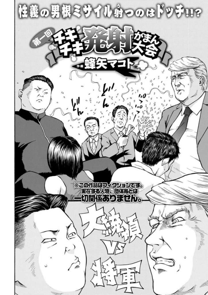 【エロ漫画】大統領と将軍様が元芸能人の女議員を相手に射精我慢バトル勃発!日本の首相と大統領が国籍の違うチンポを二穴同時挿入してぶっかけ!