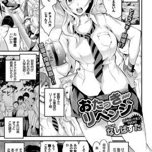【エロ漫画】GAL軍団に尊厳を踏みにじられてきたオタッキー達がリーダー格の白ギャルJKを体育倉庫に拉致し大人の玩具を駆使して復讐の拘束輪姦!