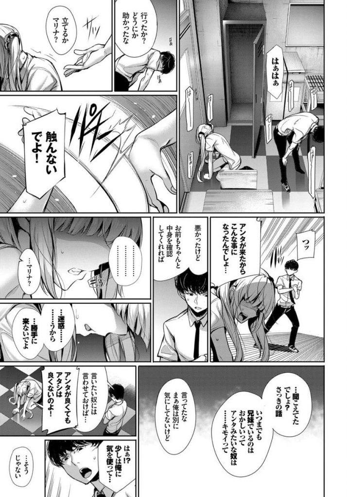 【エロ漫画】兄離れしてギャル化したJK妹の生着替えを覗いてしまいロッカーに一緒に隠れる兄!想いを伝え合いいちゃラブ近親相姦で処女を貰う!