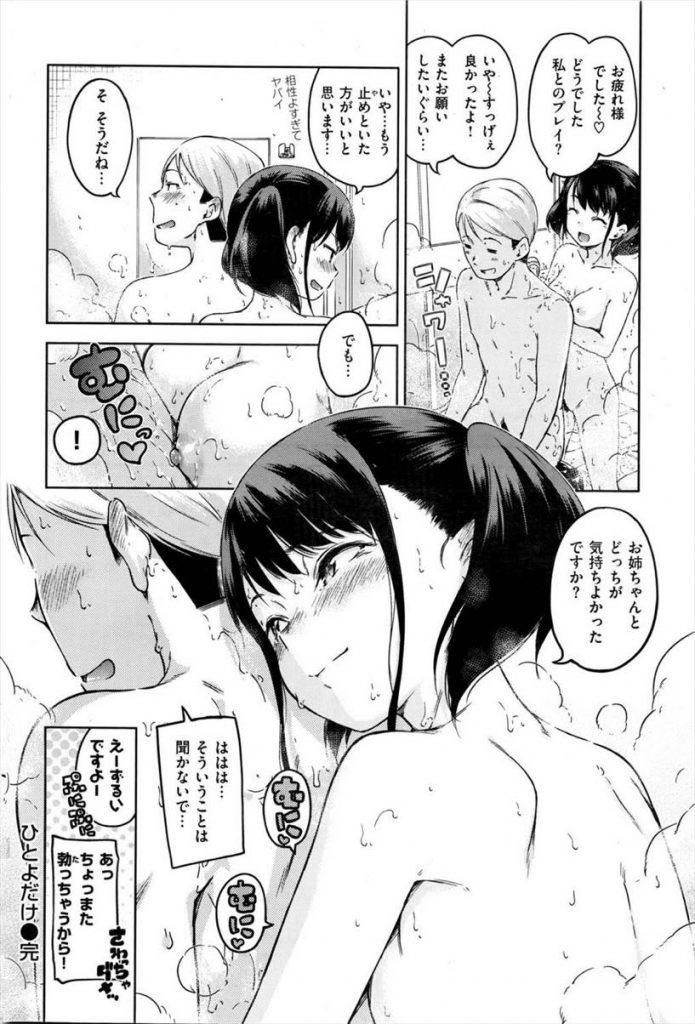 【エロ漫画】独身最後の思い出に風俗に行ったら担当風俗嬢が婚約者のJK妹だった!仕事と割り切って性器を舐め合い延長して生本番の中出しH!