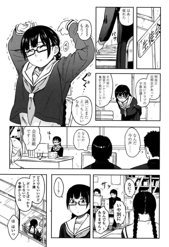 【エロ漫画】皆に頼られる事に疲れて学校をサボるペチャパイJK!心配してくれる彼氏と気晴らしデートしてラブホで思い出作りのいちゃラブセックス!