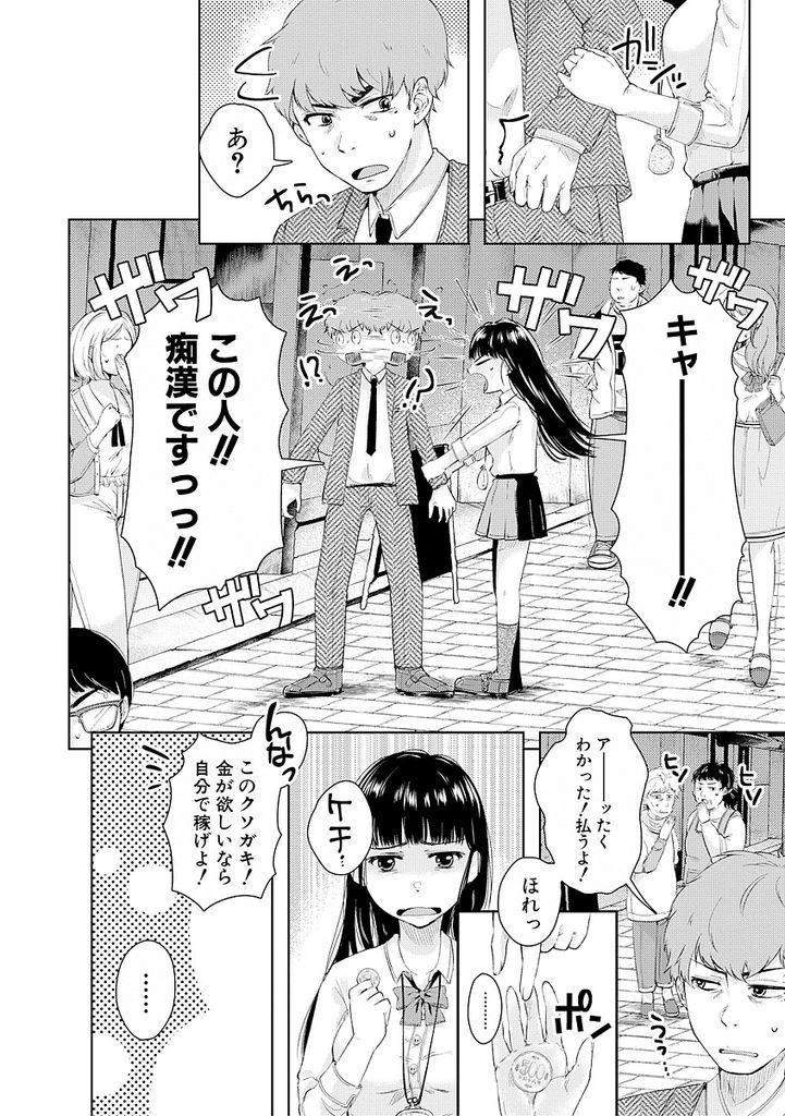 【エロ漫画】募金を募って初見の男と援交して処女を捧げるJK!毎日SEXする様になった彼女が行き別れた実の妹だと気づくも風呂場でいちゃラブH!