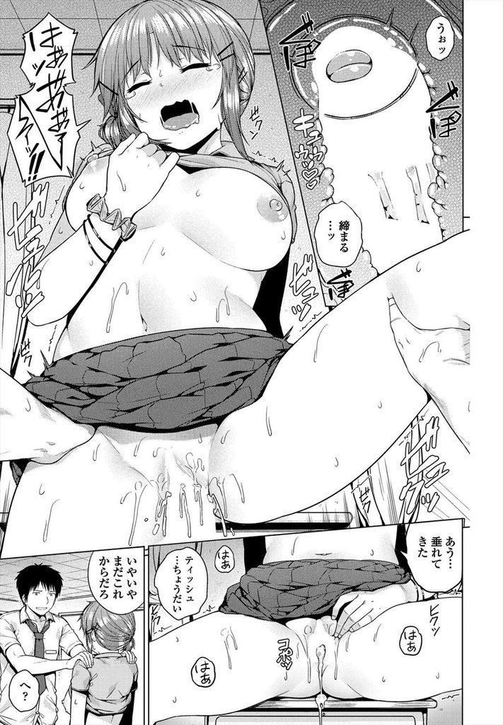 【エロ漫画】夏休みの補習中に生脚を凝視してくる教師を揶揄って誘惑する巨乳JKが軽いノリで告白されて立ちバックでハメられいちゃラブセックス!