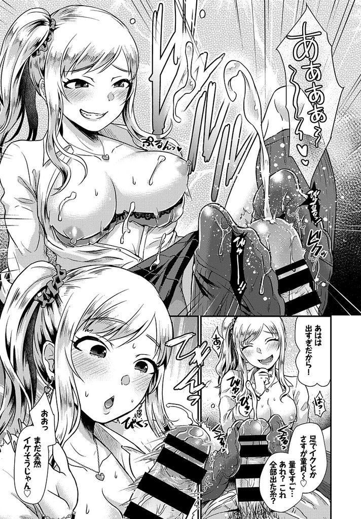 【エロ漫画】突然家に押し掛けて来た追われてるJKギャルを匿ってあげた童貞君!お礼に足と口でチンポを扱かれ生セックスで筆おろししてもらう!
