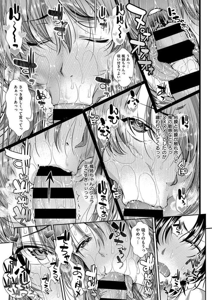 【エロ漫画】父親の再婚で出来たド淫乱な爆乳義姉に毎日のように搾精される義弟!ワザと全裸で眠てる彼女に欲情して生ハメセックスしてしまう!