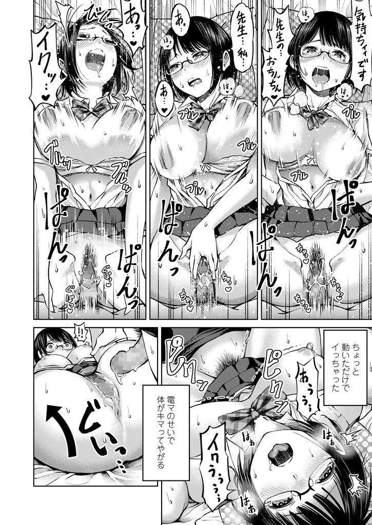 【エロ漫画】家庭教師が持ってきた電マをお試しで使う巨乳眼鏡のJKが乳首やクリを刺激されたら涎を垂らして喘ぎだし潮吹きして生ハメHに発展!