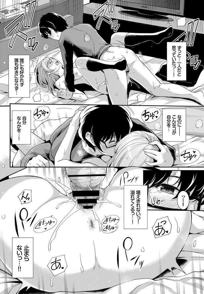 【エロ漫画】スマホゲーム内で結婚した相手とリアルで逢った巨乳のオタク娘!目を合わせない彼と見つめ合ってキスし告白して初めて同士で濃厚SEX!