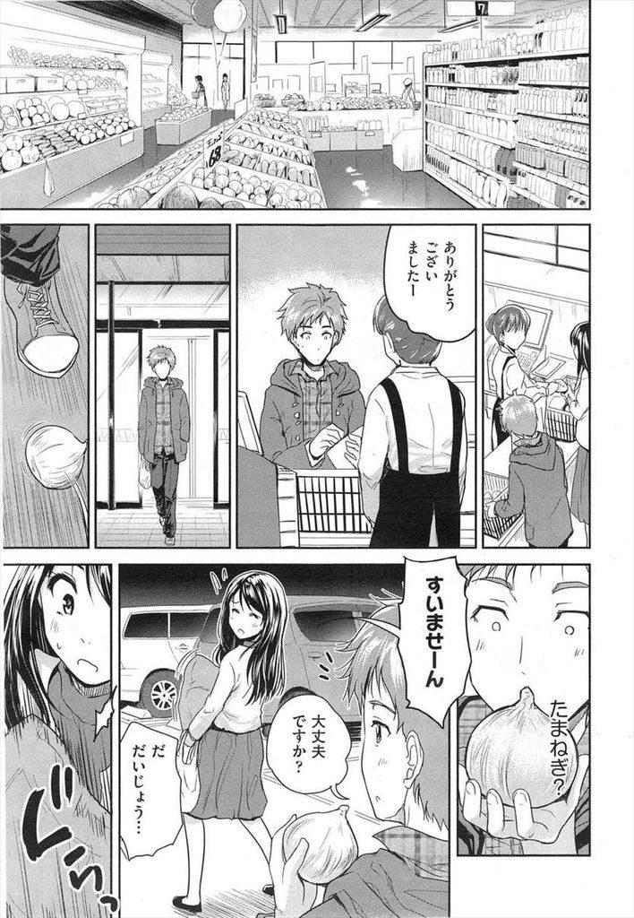【エロマンガ】スーパーで出会った青年にシチューをご馳走してあげる清純派美人娘!自然と良い雰囲気になり大人の色気を振りまきながら濃厚エッチ!