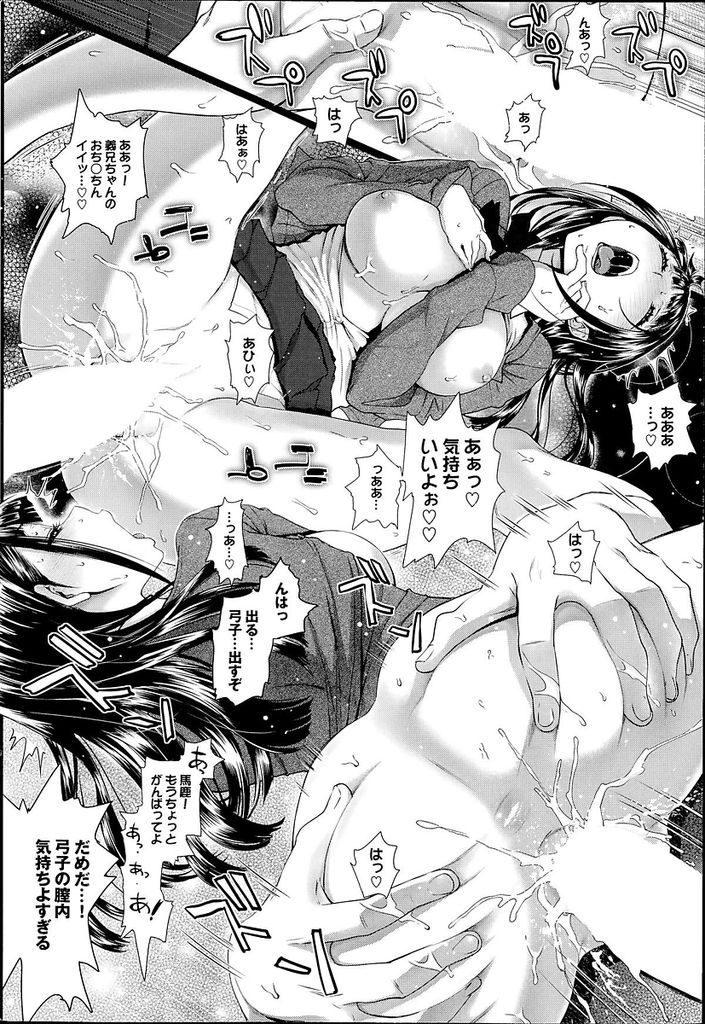 【エロ漫画】義兄とこたつの中で足を使って性器を弄り合う挑戦的なツンデレ巨乳のJK!お互い発情し合い部屋に移動して激しい生ハメセックス!
