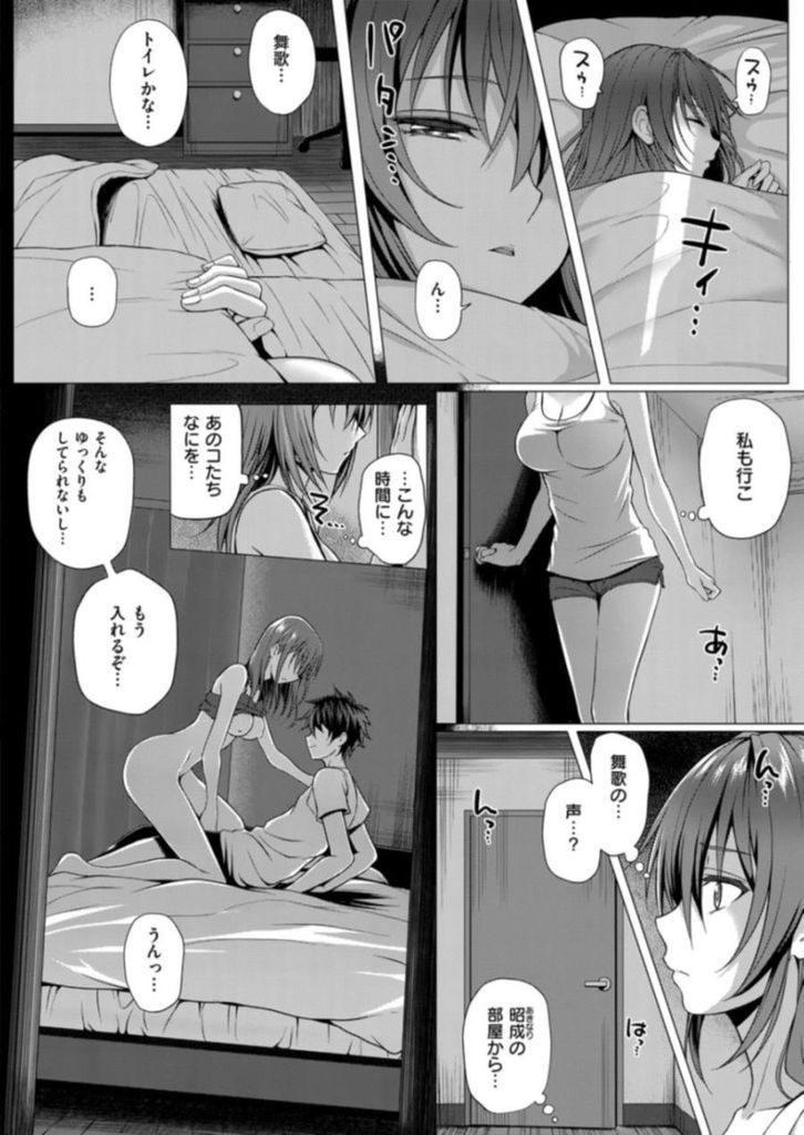 【エロ漫画】頻繁に泊りに来る様になった友人が弟とヤってるのを目撃する巨乳JKが感化されて好きな男にHを懇願し初めて同士のイチャラブ青姦!