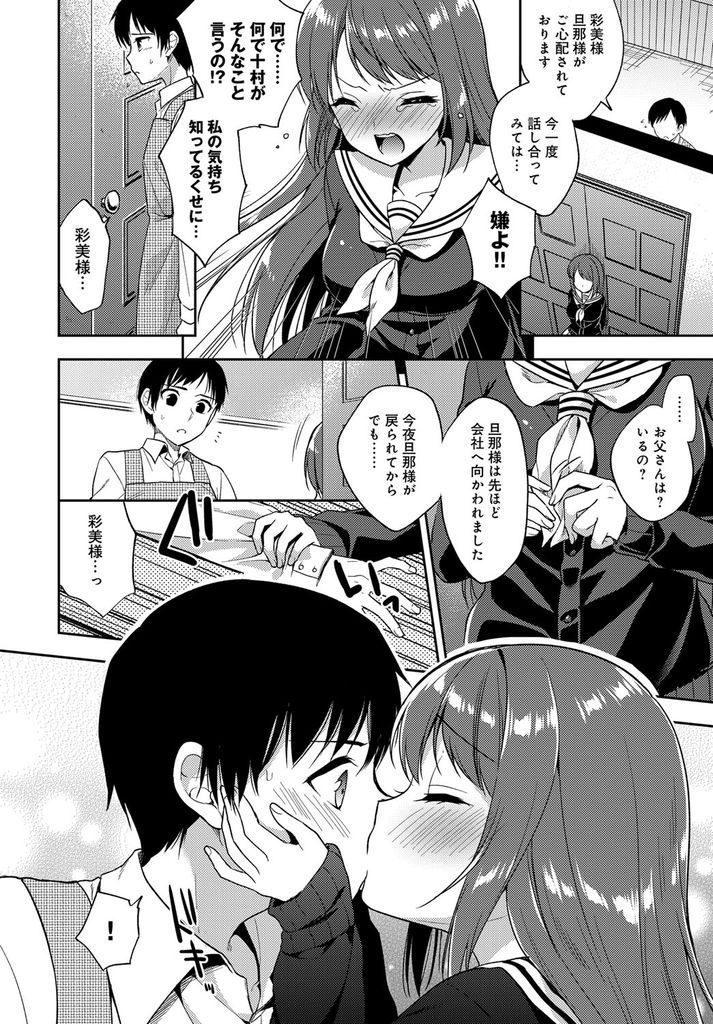 【エロ漫画】お父様からお見合いを勧められる巨乳のお嬢様JKが想いを寄せる使用人にキスで迫ったら彼からも好きだと告白されて念願のいちゃラブH!