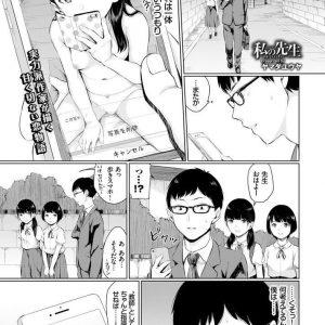 【エロ漫画】大好きな先生にHな自撮りを送る清楚系の貧乳JK!その動画でオナってる先生を目撃した彼女がスキンを渡して告白し念願の生ハメ淫行!