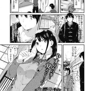 【えろ漫画】親の転勤で転々とした末に戻って来た神戸で結婚の約束をした純粋な幼馴染JKと再会し約束を待ち続けていた彼女とイチャラブえっち!