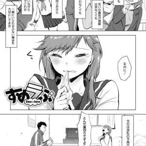 【エロ漫画】彼氏といちゃこきたい巨乳のJKがシーツの匂いでオナニーしたらHな匂いでバレて手マンで潮吹きさせられフェラからの初セックス!