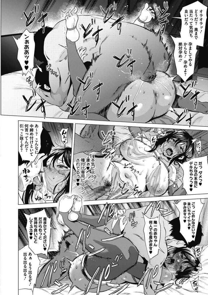 【エロ漫画】趣味の占いがキッカケで付き合った彼氏とエロ衣装を着てHする爆乳JK!占いと称して色んなプレイで過激な中出しセックスを行う!