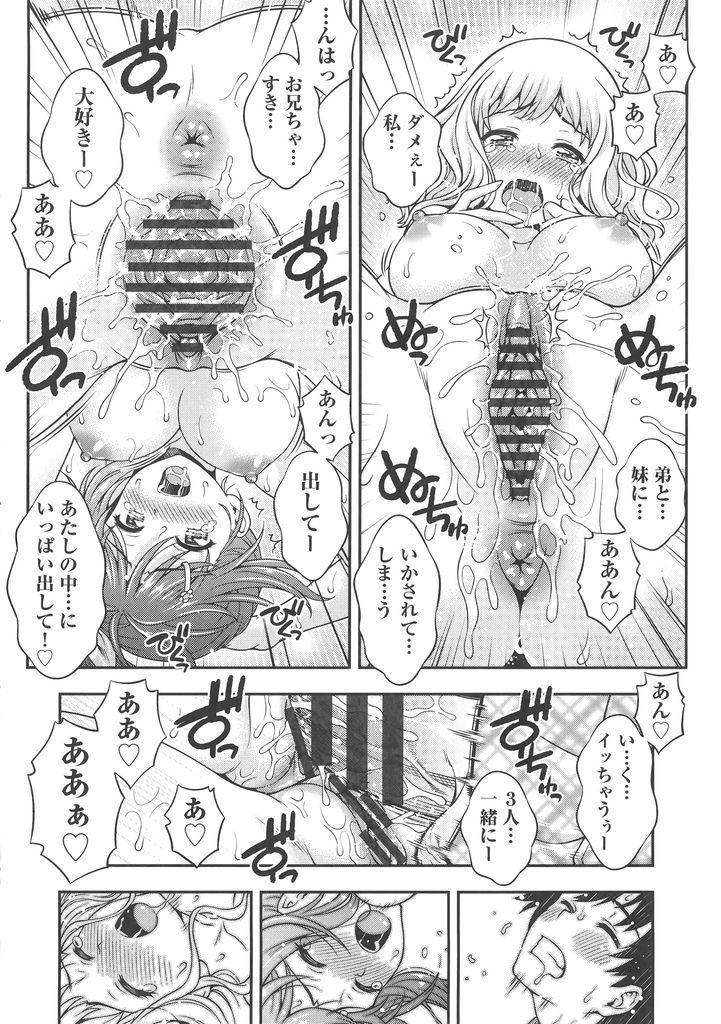 【エロ漫画】喧嘩ばかりする兄妹を仲良くさせようとJK妹に催眠術をかける姉!素直になって淫乱化した妹とHしてたら姉も加わって3P中出し近親相姦!