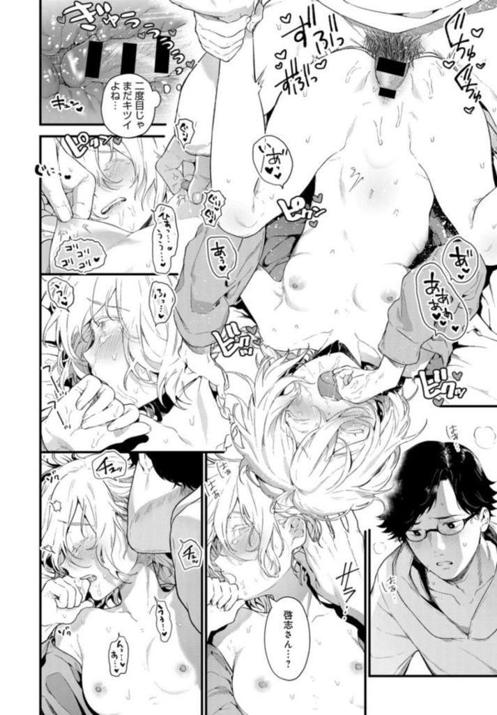 【エロ漫画】生まれつき身体が弱く弱視で入院生活をしてる貧乳娘に一目惚れした男!手術の前に抱いて欲しがる彼女と泣きながらイチャラブセックス!