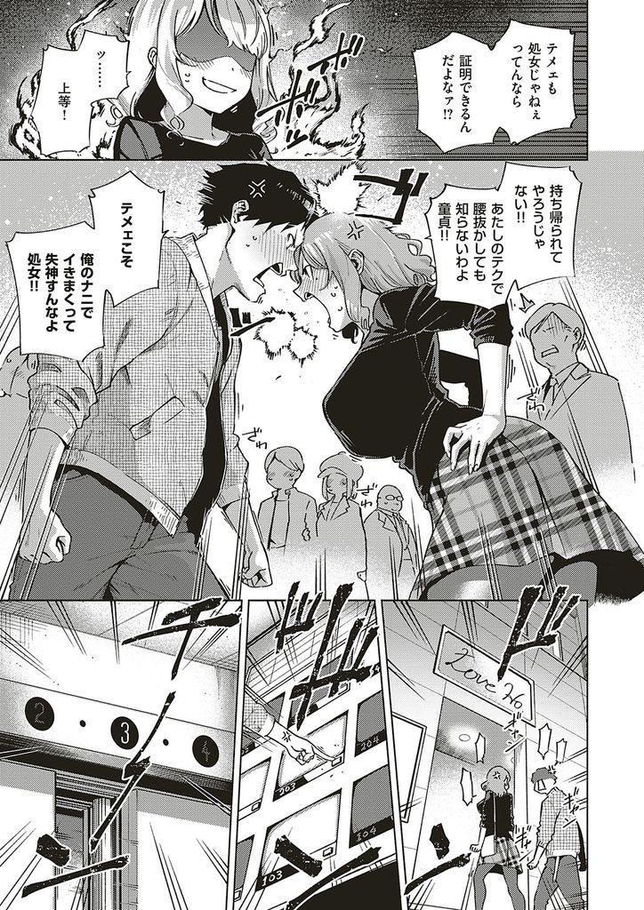 【エロ漫画】大学デビューで見栄を張る巨乳JDと醜い言い争いをする同じ大学の男が非童貞を証明しようとラブホに連れ込み初めて同士のいちゃラブH!