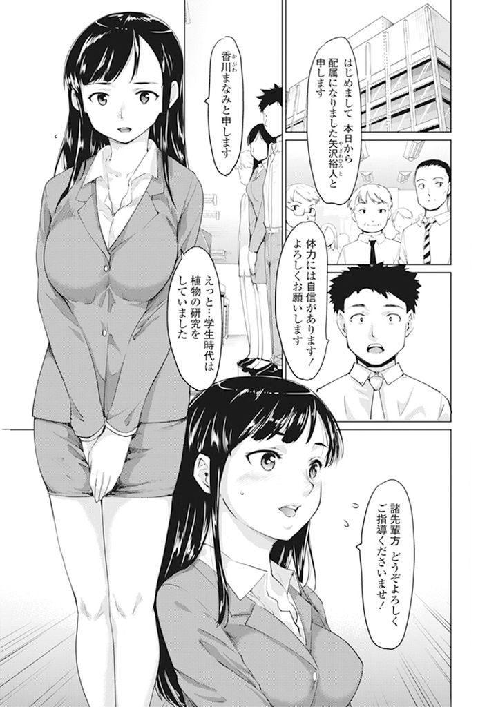 【エロ漫画】幼馴染と同じ部署に配属された意地っ張りなOLがオフィスで美人上司と彼がHしてるのを見て自分の気持ちに素直になって3P発展!