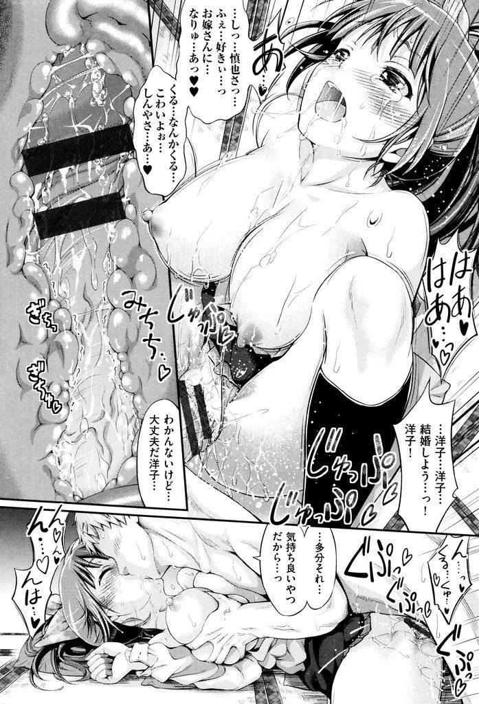 【えろ漫画】失恋して海に飛び込んだ情緒不安定な巨乳JKが人工呼吸で助けてくれた海の家の店員にファーストキスを奪われて責任を取ってもらおうと初Hを迫る!