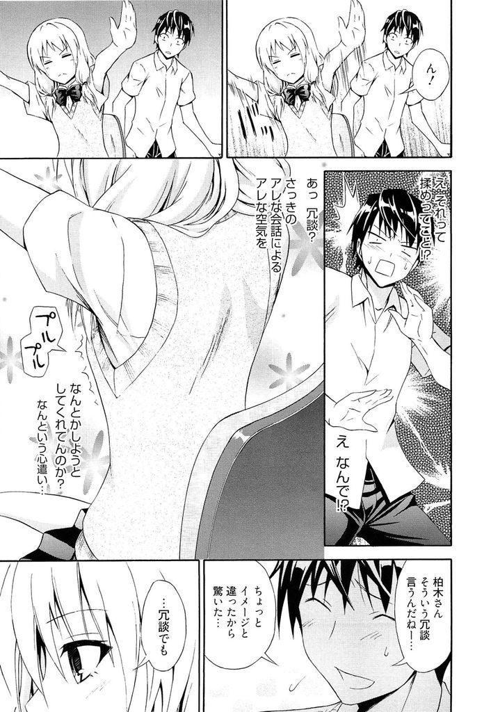 【エロマンガ】胸を大きくするために好きな男子に揉んでもらおうとする貧乳JK!鍵を閉めた図書室で立ちバックハメの生出しイチャラブエッチ!