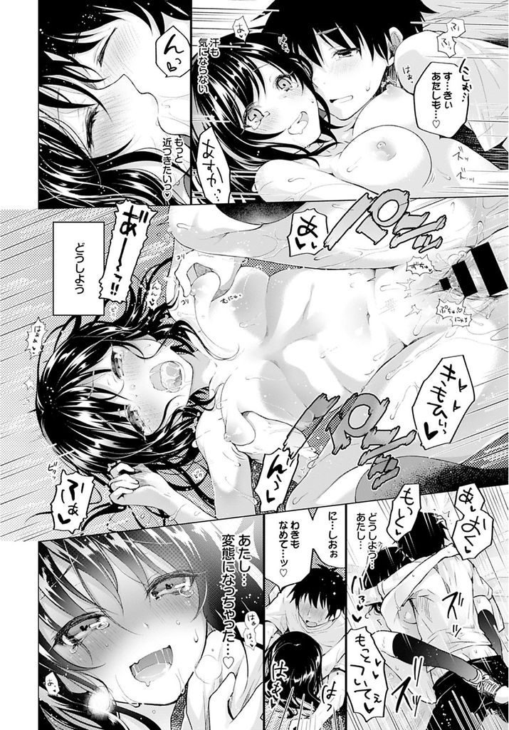 【エロ漫画】好きな人と体育倉庫に閉じ込められて汗臭いのを気にするスレンダー巨乳のJKが彼の冗談を真に受けて脇コキからのいちゃラブ破瓜SEX!