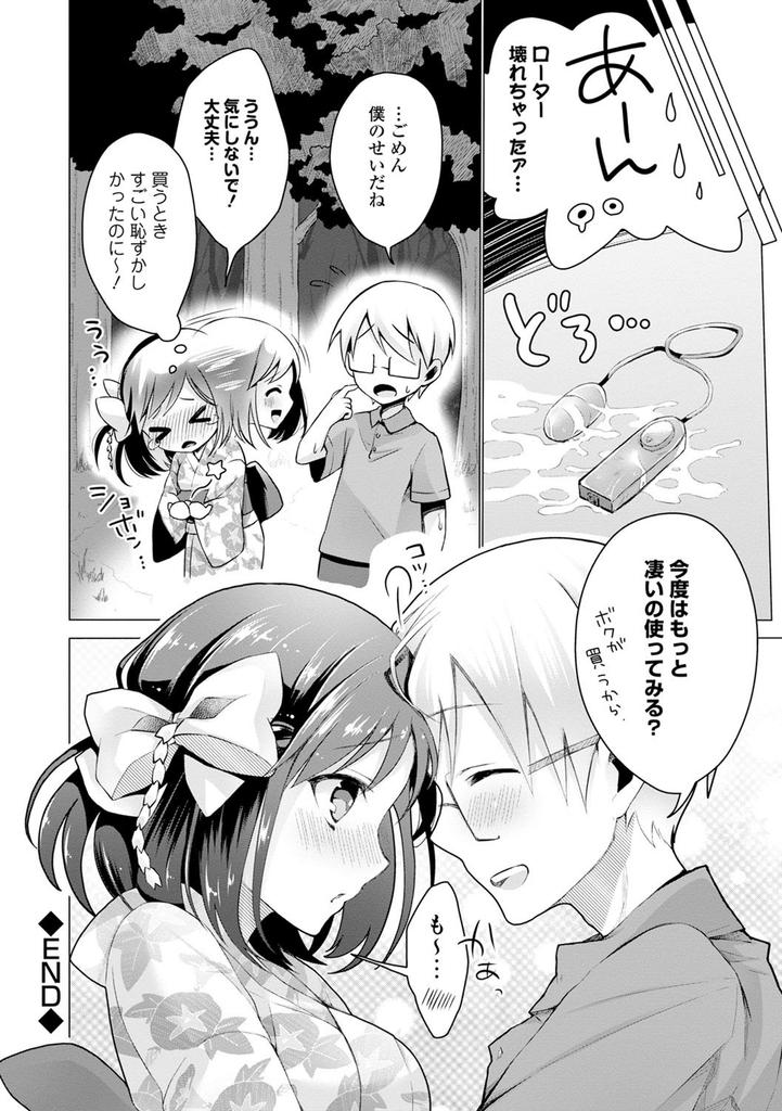 【エロ漫画】浴衣姿でローターを装着して夏祭りに行き好きな人と遭遇するスケベJK!彼の前で絶頂して変態女である事を告白し野外姦でイキ乱れる!