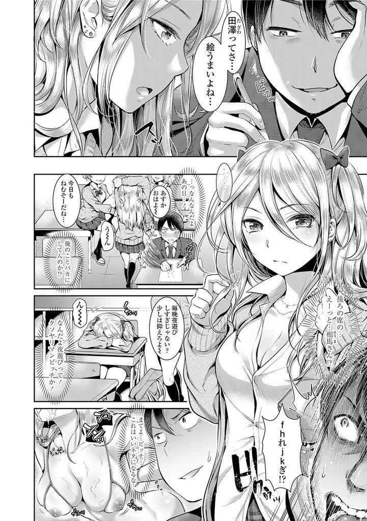【エロ漫画】同じクラスでタイプな根暗男子をアシに採用したエロ漫画家のギャルJKが突然告白して恋人になり我慢出来ずに初めて同士の中出しSEX!