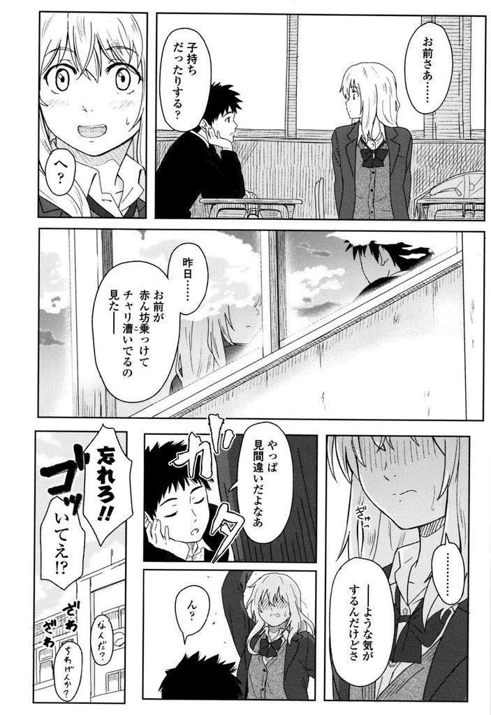 【エロ漫画】所帯じみてると思われたくない白ギャルJKの彼女!幼い弟の面倒を見る母性溢れる彼女に惚れ直し連続ぶっかけラブラブセックス!