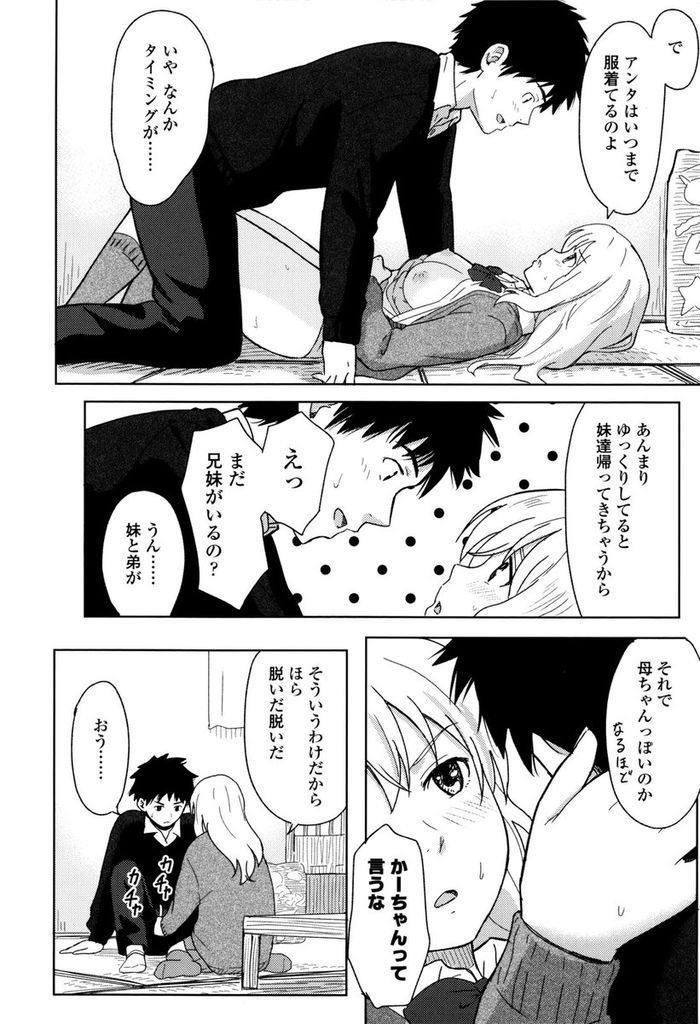 【エロ漫画】所帯じみてると思われたくない白ギャルJKの彼女!幼い弟の面倒を見る母性溢れる彼女に惚れ直した彼氏が連続ぶっかけ射精のラブラブセックス!