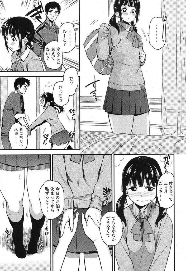 【エロ漫画】初性交すると決めて彼の家に泊りに行く清純な美乳JK!緊張しながらバギナを舐めてもらい色んな体位を試しながら何度もいちゃラブH!
