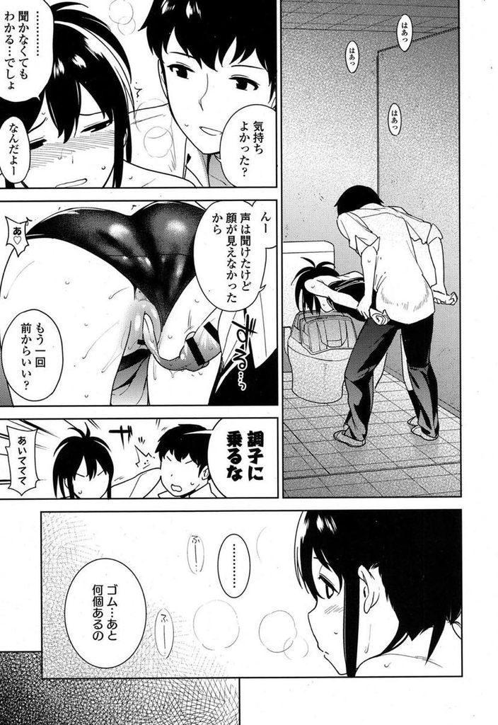 【エロ漫画】ヤリたい日はスク水を着てくるスレンダーJK!彼氏と個室トイレで立ちハメし可愛い声で喘ぎながらゴムが尽きるまでパコりまくる!