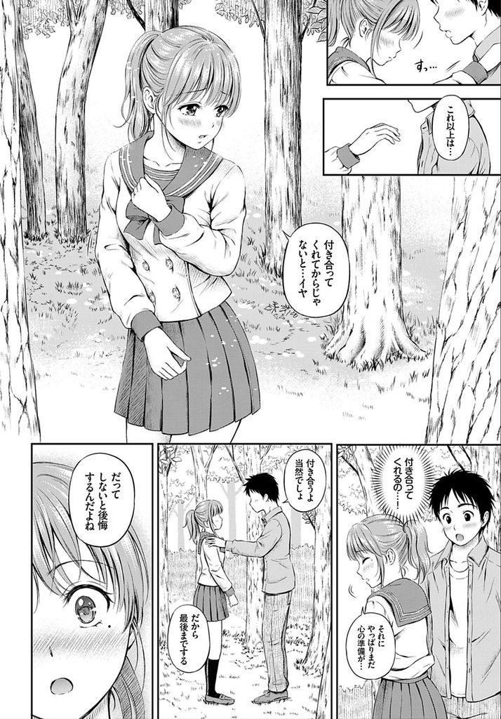 【エロ漫画】幼い頃に仕方なく口づけした幼馴染が可愛いJKになって再会!当時の事を謝罪する彼女に今度は自らキスを懇願し青空の下で初えっち!