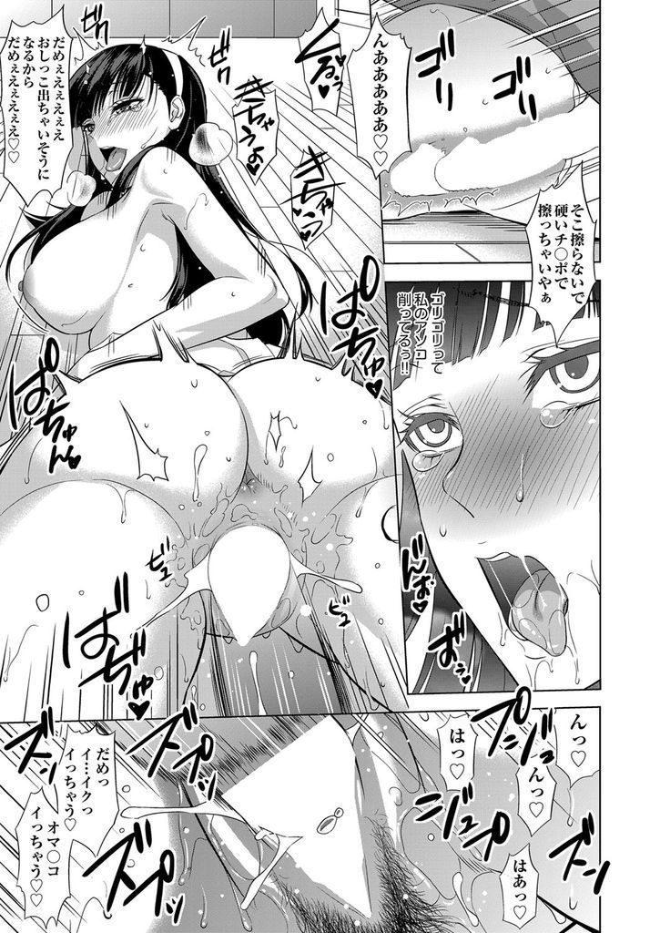 【エロ漫画】周りに秘密にしてチャラい不良と付き合う理事長の娘で風紀委員のお嬢様JK!親のいない自宅に彼を呼んで限界まで生ハメイチャラブセックスを堪能する!