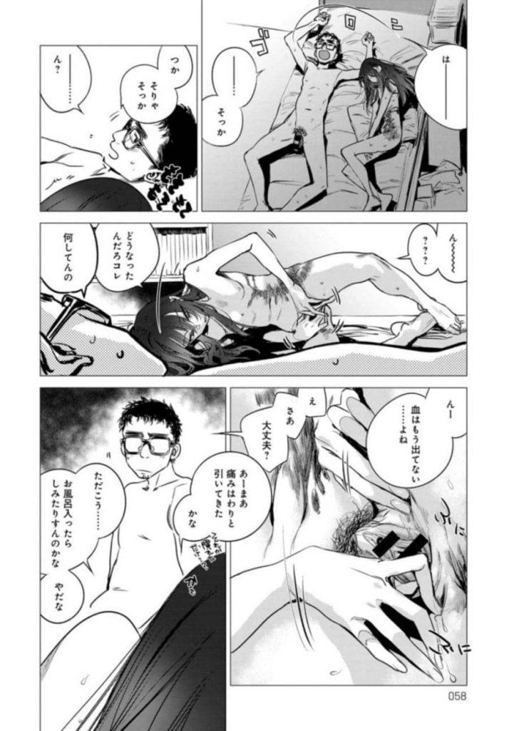 【エロ漫画】彼女の友達に性欲処理して貰う現場を見咎められ、その後の初エッチも失敗して傷つけてしまったダメ彼氏が彼女と名誉挽回セックスに挑む!