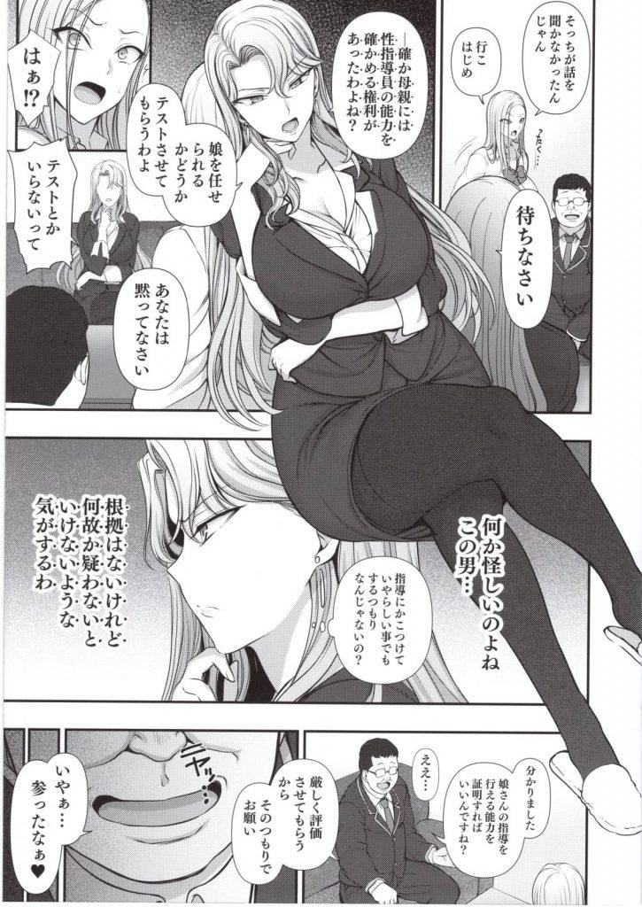 【えろまんが】読モギャルへの性指導に勤しむキモデブがキャリアウーマンな読モギャルのママに性指導員としての能力をテストされる!