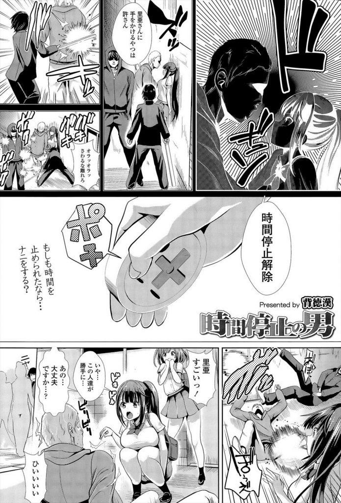 【エロ漫画】時間停止してクラスの美少女JKにHな悪戯をする卑怯で卑劣なゲス野郎!屋上で好きな男子に告白する彼女に嫉妬して停止姦レイプで連続種付け!