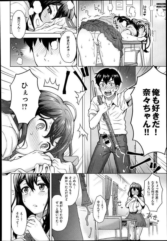 【エロ漫画】自分の体操服を嗅ぎながら机で角オナする吹奏楽部のJKを目撃した男子!我慢出来ずに彼女の楽器でシコリだしそのままいちゃラブH!