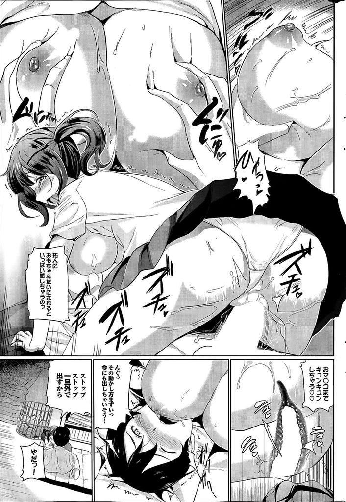 【エロマンガ】彼氏が浮気してると思い怒り狂ってお仕置きする巨乳JK!靴下を口に突っ込み足コキでチンポを弄るも勘違いだと気づきイチャラブ中出しH!