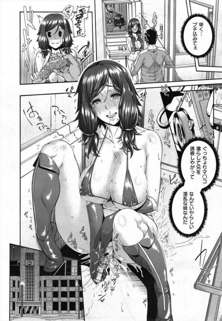 【エロ漫画】エロ漫画家から近親相姦モノの妹役のモデルを頼まれた追っかけファンの地味JDがH下着で卑猥なポーズを撮影され露出痴女に調教されていく!