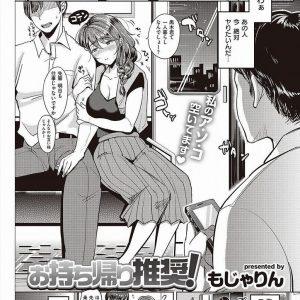【エロ漫画】泥酔して電車の中でお持ち帰りされようとする発情したエロお姉さんが拒否られて偶々出会った初見の男に猛アタックしてラブホで行きずりSEX!