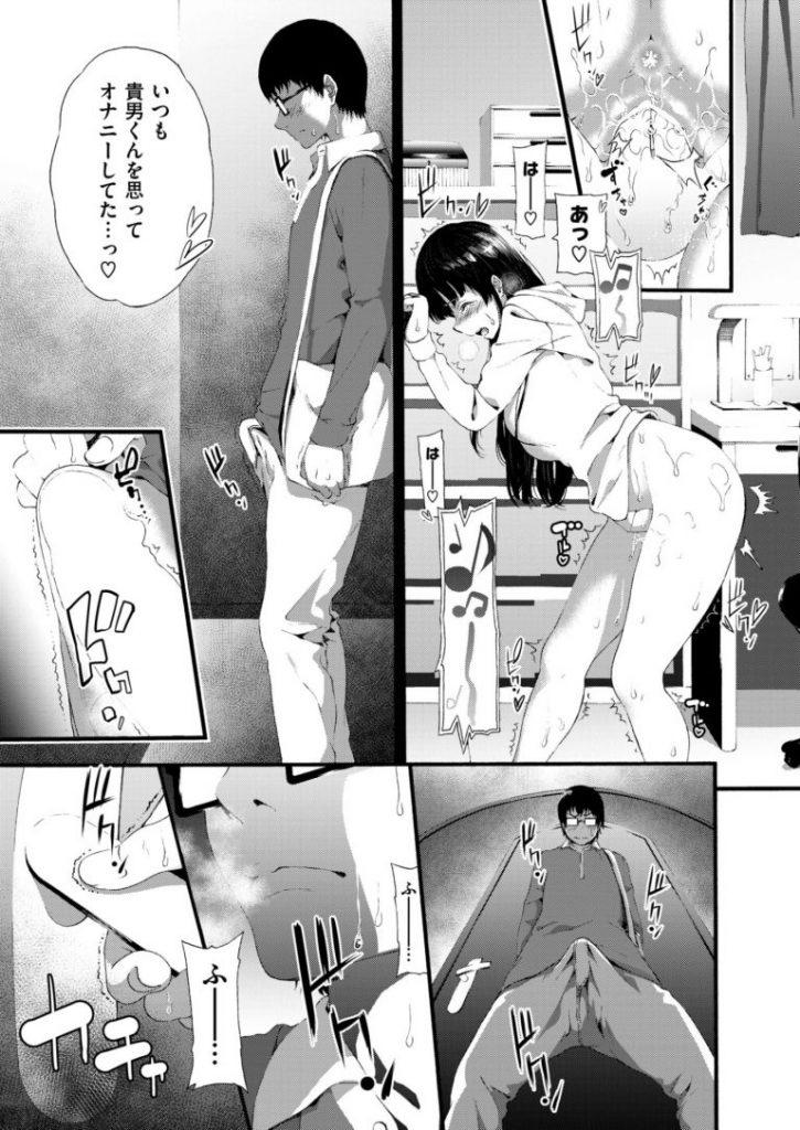 【エロ漫画】受験勉強に集中するため入試までキス以上はしないと約束した巨乳JKが自慰現場を彼氏に見られHしたい想いを伝えて中出し淫乱SEX!