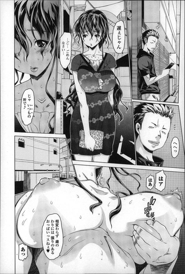 【エロ漫画】息子の友達に犯されて若い男のチンポに嵌った熟女人妻!寝てる息子の前でハメられてイキ悶え爆乳の垂れ乳が顔面スレスレをかすめる!